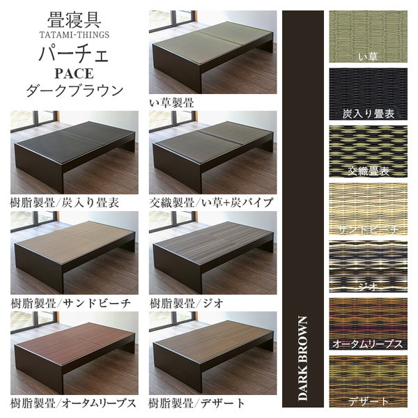 畳ベッド シングル 日本製 ヘッドレス マットレス 高さ調整 パーチェ 選べる畳 スタンダード畳床|tatamikouhinn|11