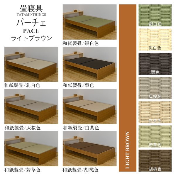 畳ベッド シングル 日本製 ヘッドレス マットレス 高さ調整 パーチェ 選べる畳 スタンダード畳床|tatamikouhinn|14
