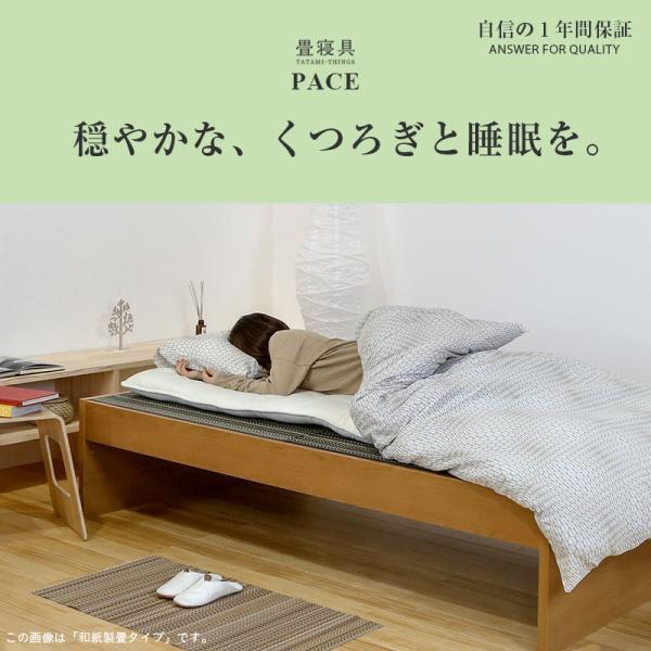 畳ベッド シングル 日本製 ヘッドレス マットレス 高さ調整 パーチェ 選べる畳 スタンダード畳床|tatamikouhinn|06