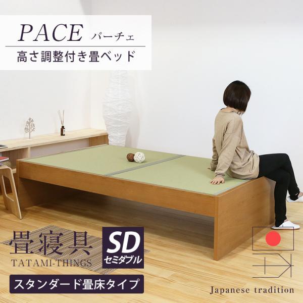 畳ベッド セミダブル 日本製 ヘッドレス マットレス 高さ調整 パーチェ 選べる畳 スタンダード畳床 tatamikouhinn