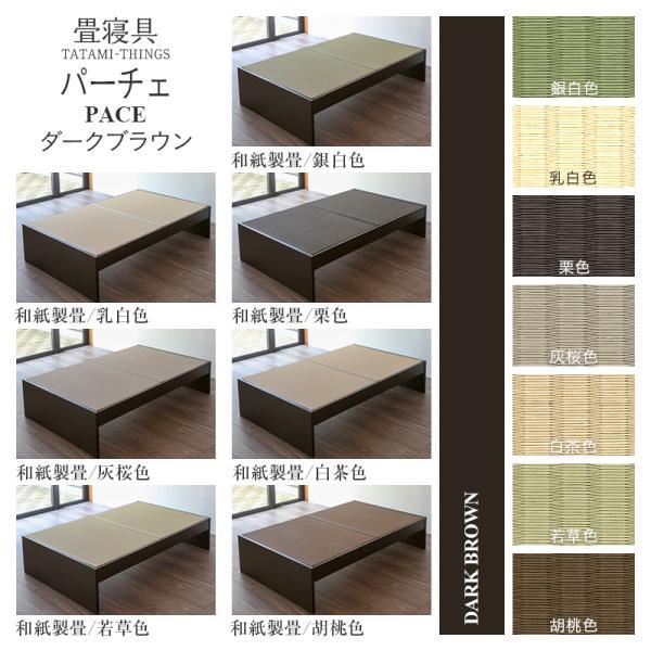 畳ベッド セミダブル 日本製 ヘッドレス マットレス 高さ調整 パーチェ 選べる畳 スタンダード畳床 tatamikouhinn 12