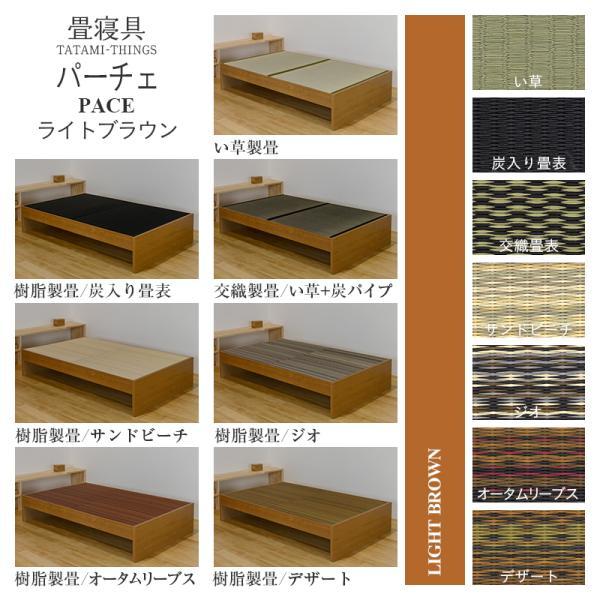 畳ベッド セミダブル 日本製 ヘッドレス マットレス 高さ調整 パーチェ 選べる畳 スタンダード畳床 tatamikouhinn 13