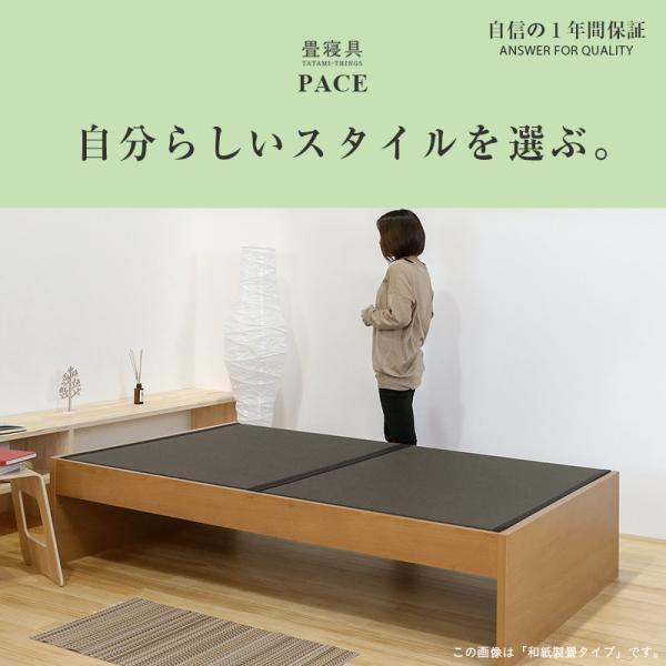 畳ベッド セミダブル 日本製 ヘッドレス マットレス 高さ調整 パーチェ 選べる畳 スタンダード畳床 tatamikouhinn 18