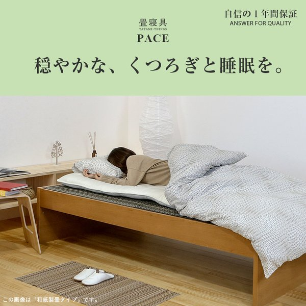 畳ベッド セミダブル 日本製 ヘッドレス マットレス 高さ調整 パーチェ 選べる畳 スタンダード畳床 tatamikouhinn 06