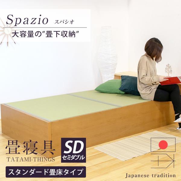 畳ベッド セミダブル 日本製 収納付きベッド ヘッドレスベッド スパシオ 選べる畳 スタンダード畳床 tatamikouhinn