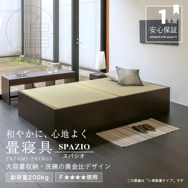 畳ベッド セミダブル 日本製 収納付きベッド ヘッドレスベッド スパシオ 選べる畳 スタンダード畳床 tatamikouhinn 21