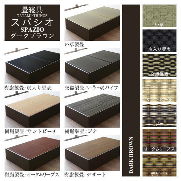 畳ベッド セミダブル 日本製 収納付きベッド ヘッドレスベッド スパシオ 選べる畳 スタンダード畳床 tatamikouhinn 10
