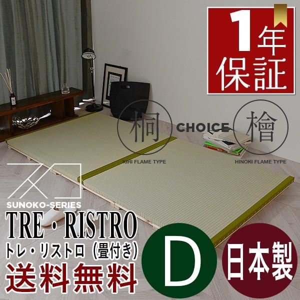 すのこベッド ダブル 日本製 木製ベッド 三分割 トレ・リストロ【桐すのこ 檜すのこ】 い草畳|tatamikouhinn