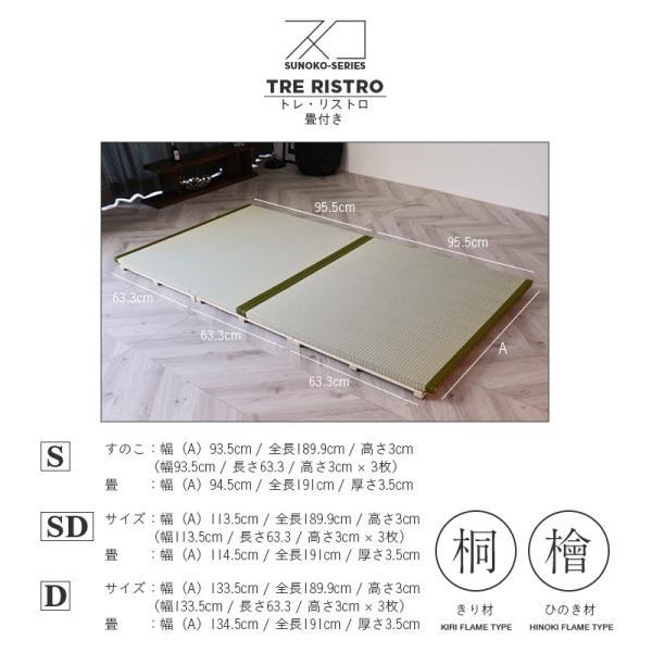 すのこベッド ダブル 日本製 木製ベッド 三分割 トレ・リストロ【桐すのこ 檜すのこ】 い草畳|tatamikouhinn|05