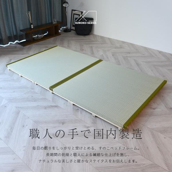すのこベッド ダブル 日本製 木製ベッド 三分割 トレ・リストロ【桐すのこ 檜すのこ】 い草畳|tatamikouhinn|06