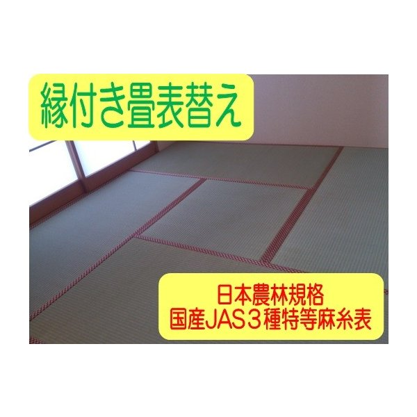 日本農林規格JAS3種特等認定品畳(縦糸:麻糸)縁付き表替え|tatamiya3
