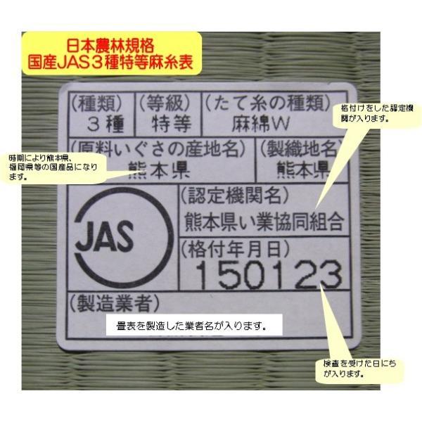 日本農林規格JAS3種特等認定品畳(縦糸:麻糸)縁付き表替え【半畳】|tatamiya3|02