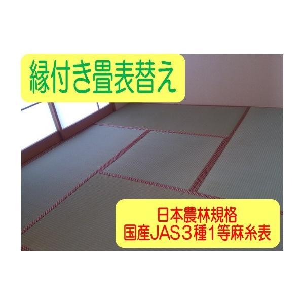日本農林規格JAS3種1等認定品畳(縦糸:麻糸)縁付き表替え|tatamiya3