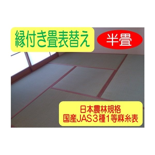 日本農林規格JAS3種1等認定品畳(縦糸:麻糸)縁付き表替え【半畳】|tatamiya3