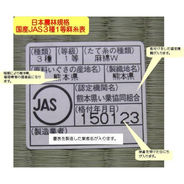 日本農林規格JAS3種1等認定品畳(縦糸:麻糸)縁付き表替え【半畳】|tatamiya3|02