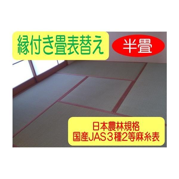 日本農林規格JAS3種2等認定品畳(縦糸:麻糸)縁付き表替え【半畳】|tatamiya3