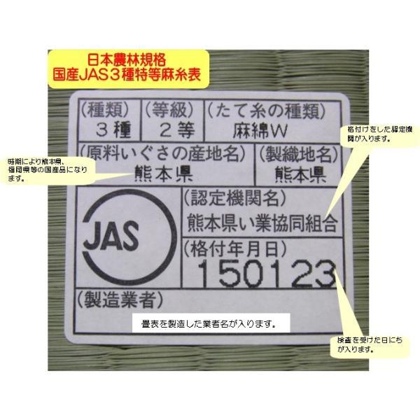 日本農林規格JAS3種2等認定品畳(縦糸:麻糸)縁付き表替え【半畳】|tatamiya3|02