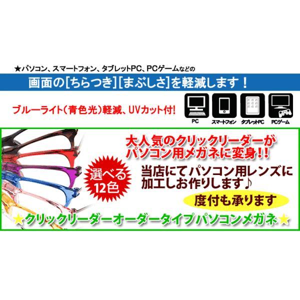 クリックリーダーレギュラーサイズオーダータイプ度付き度なしパソコンメガネ(パソコン用メガネ・PC用・パソコングラス) 選べるカラー全12色
