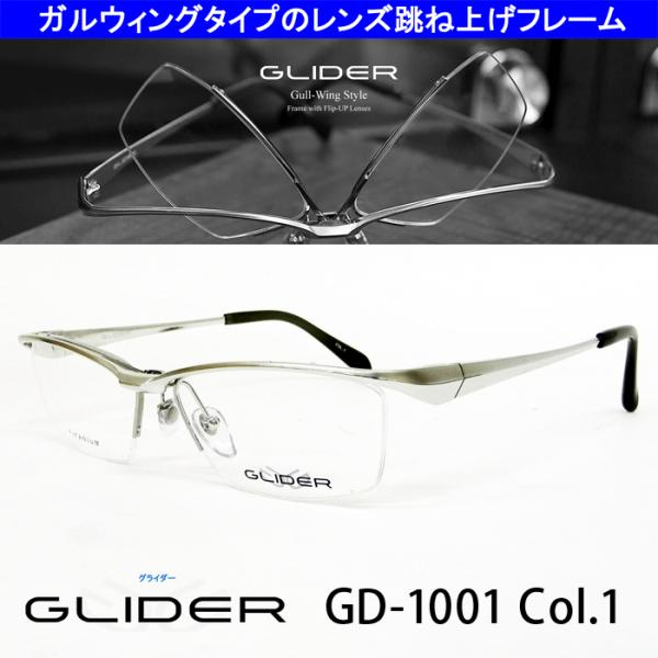 薄型非球面レンズ付【GLIDER(グライダー)跳ね上げフレーム GD-1001 Col.1(シルバー)】伊達メガネ・近視・乱視・老眼・遠視