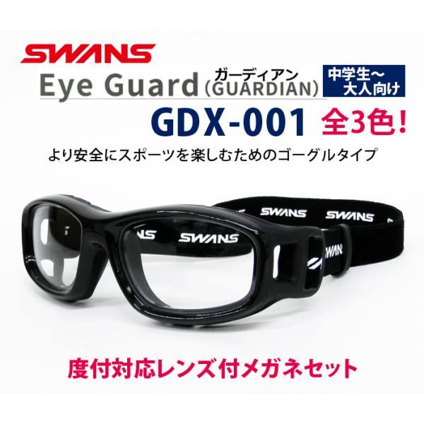 薄型非球面レンズ付【SWANS EyeGuard GUARDIAN GDX-001 (フリーサイズ)フレームカラー全3色】伊達メガネ・近視・乱視・老眼・遠視・保護メガネ
