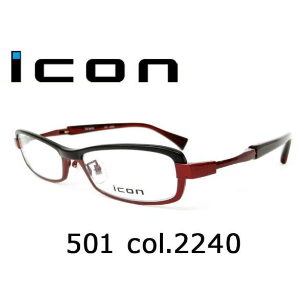 薄型非球面レンズ付【icon(アイコン)501 col.2240(ブラック/ペッパーレッド)】伊達メガネ・近視・遠視・乱視・老眼鏡・度なしパソコン用