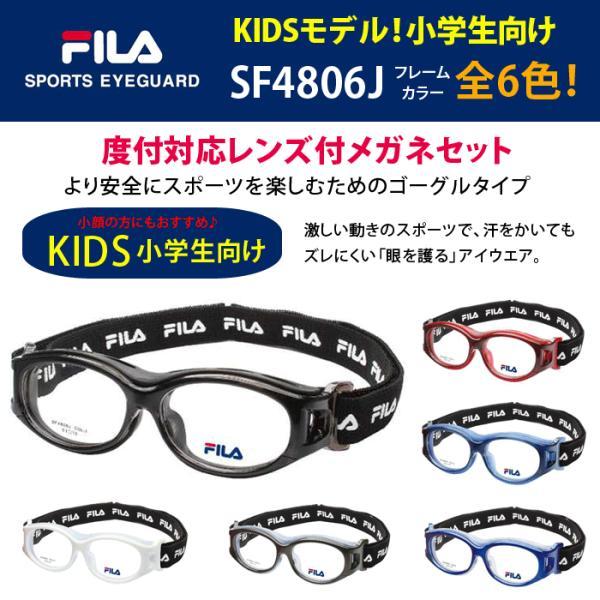 薄型非球面レンズ付【FILA(フィラ)SF4806J フレームカラー全6色】KIDS SIZE 子供用メガネ♪伊達メガネ・近視・乱視・老眼・遠視・保護メガネ