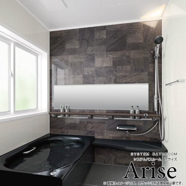 システムバスルーム アライズ Zタイプ S1216(0.75坪)サイズ アクセント張りB面 LIXIL リクシル 戸建用 ユニットバス 住宅 浴槽 浴室 お風呂 リフォーム