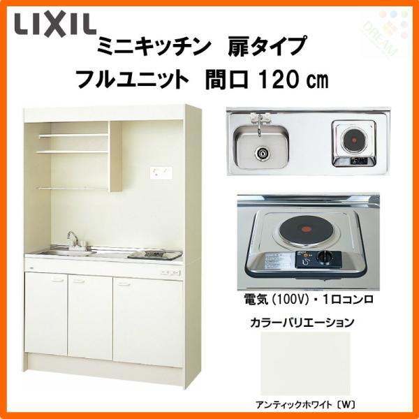LIXIL ミニキッチン フルユニット 扉タイプ W1200mm 間口120cm 電気コンロ100V DMK12LEWB(1/2)A100(R/L) コンパクトキッチン 流し台 リフォーム