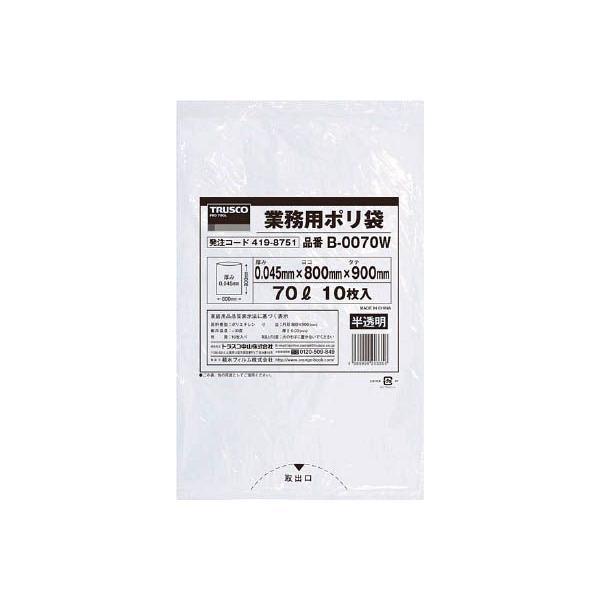 TRUSCO 業務用ポリ袋0.045X70L(半透明) トラスコ中山(株) (B-0070W) (419-8751)