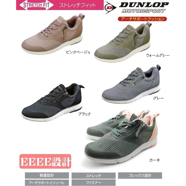 ゆったり幅広4E設計DUNLOP ストレッチフィット024 レディースウォーキングシューズ 靴