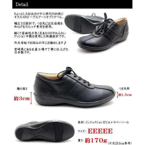 ゆったり幅広5EEEEE設計 日本製Beagle AT533 レディースウォーキングシューズ コンフォートシューズ 靴
