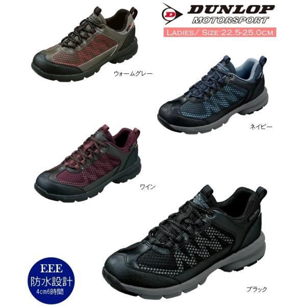 防水設計 DUNLOP ダンロップ アーバントラディション レディースウォーキングシューズ ハイキング 登山靴 作業靴 旅行