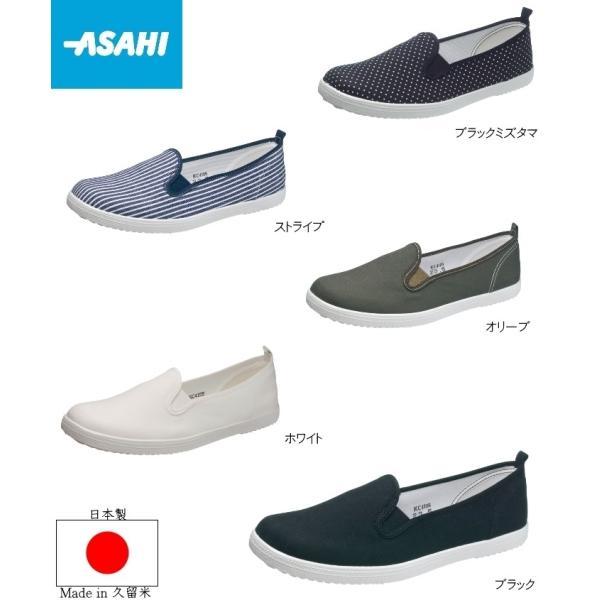 日本製アサヒキャンバススニーカー デッキシューズ 室内履き リハビリシューズ 靴