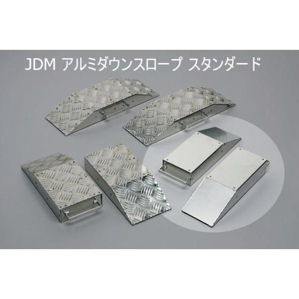 JDM アルミダウンスロープ スタンダード JAD-SD 2個入り
