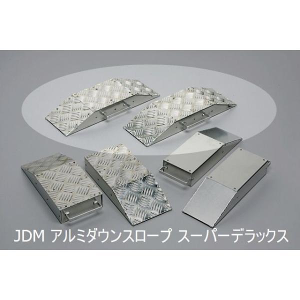 JDM アルミダウンスロープ スーパーデラックス JAD-SX 2個入り