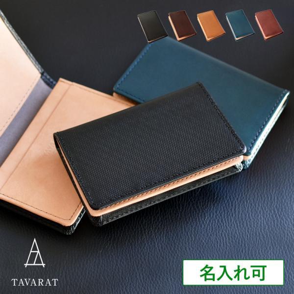 名刺入れ メンズ 本革 イタリアンレザー 大容量 名入れ可 TAVARAT FLAT TAV-041 (ポスト投函 送料無料)ラッピング無料 父の日|tavarat