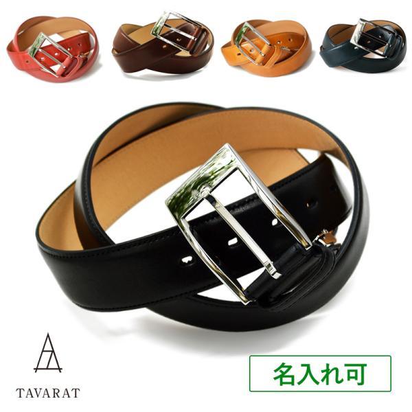 ベルト メンズ 本革 日本製 ビジネス 紳士ベルト フォーマル 姫路レザー サドルレザー サイズ調節可 名入れ 刻印 TAVARAT Tps-001 ラッピング無料 父の日|tavarat