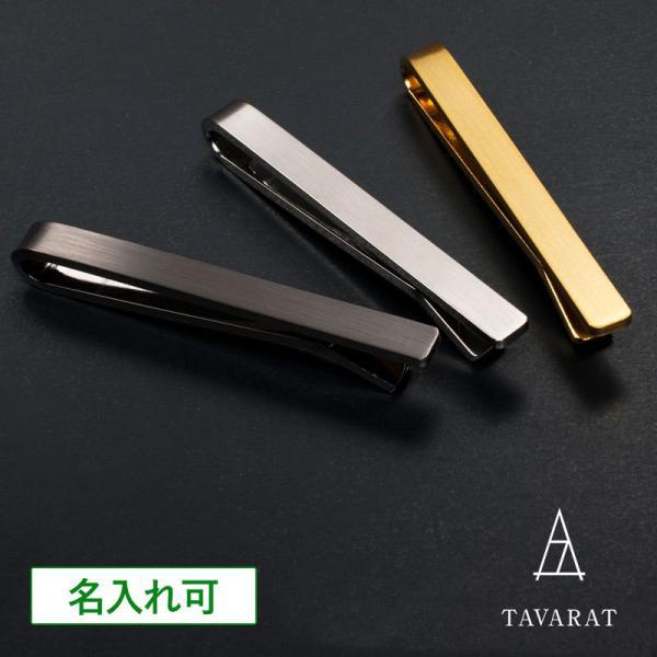 ネクタイピン タイピン タイバー 日本製 リン青銅製 TAVARAT Tps-014R (ゆうパケット 送料無料)ラッピング無料|tavarat
