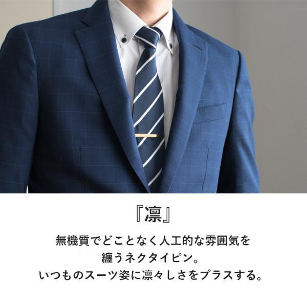 ネクタイピン タイピン タイバー 日本製 リン青銅製 TAVARAT Tps-014R (ゆうパケット 送料無料)ラッピング無料|tavarat|02