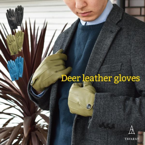 手袋 メンズ 日本製 鹿革 ディアスキン 防水 撥水 透湿 TAVARAT Tps-027  ラッピング無料|tavarat