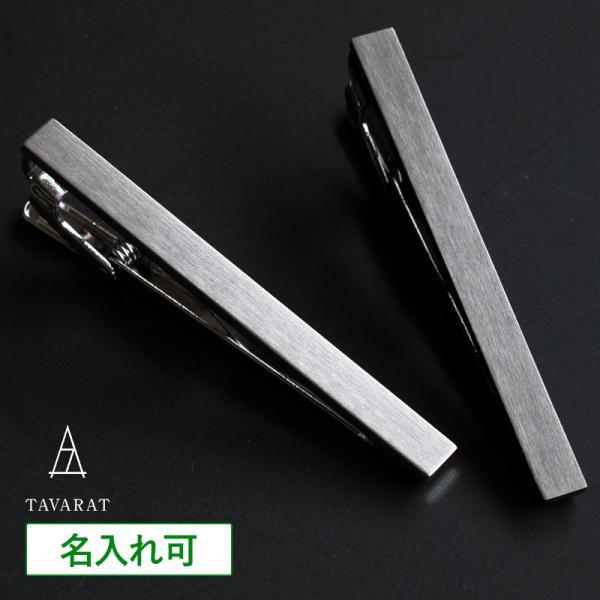 ネクタイピン 日本製 ブランド ギフト タイピン おしゃれ シンプル ワニロ式 サテーナ加工 TAVARAT Tps-043 ゆうパケット 送料無料 tavarat