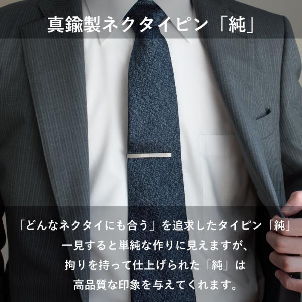 ネクタイピン 日本製 ブランド ギフト タイピン おしゃれ シンプル ワニロ式 サテーナ加工 TAVARAT Tps-043 ゆうパケット 送料無料 tavarat 02