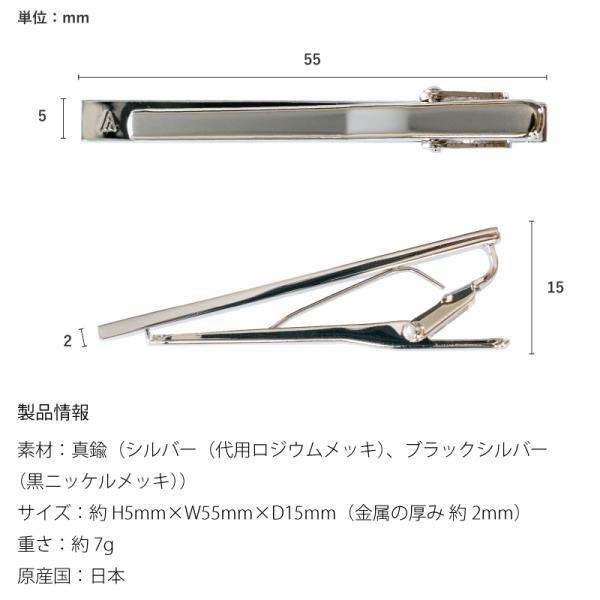 ネクタイピン 日本製 ブランド ギフト タイピン おしゃれ シンプル ワニロ式 サテーナ加工 TAVARAT Tps-043 ゆうパケット 送料無料 tavarat 11