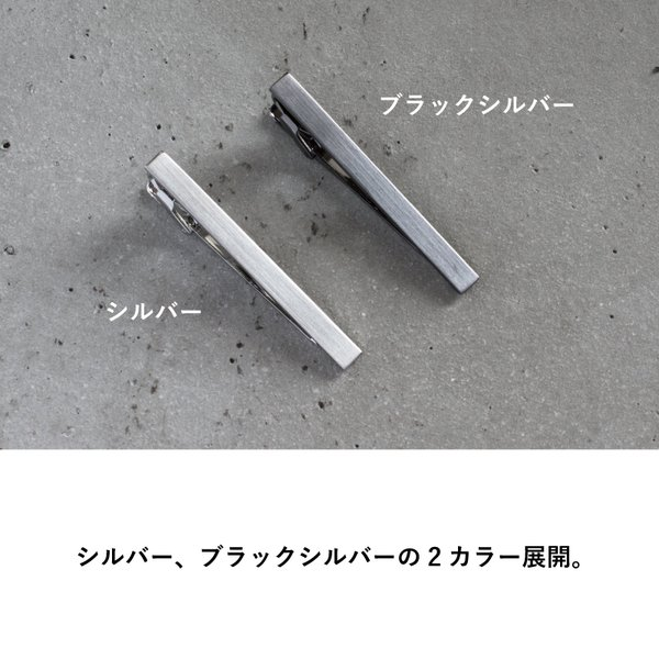 ネクタイピン 日本製 ブランド ギフト タイピン おしゃれ シンプル ワニロ式 サテーナ加工 TAVARAT Tps-043 ゆうパケット 送料無料 tavarat 08