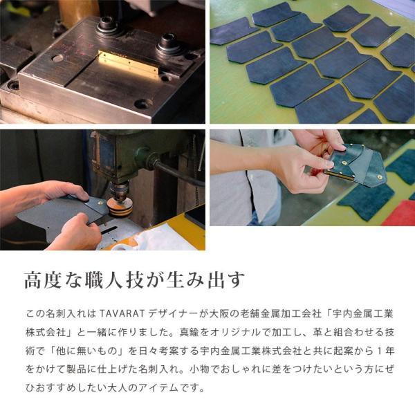 名刺入れ メンズ 本革 真鍮 コンパクト 日本製 TAVARAT Tps-048  ラッピング無料 父の日|tavarat|12