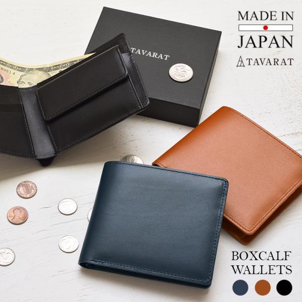 財布 二つ折り財布 日本製 本革 ボックスカーフ 小銭入れ付き (全3色) TAVARAT Tps-072  ラッピング無料|tavarat