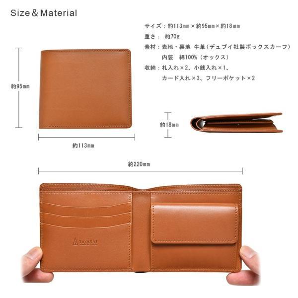 財布 二つ折り財布 日本製 本革 ボックスカーフ 小銭入れ付き (全3色) TAVARAT Tps-072  ラッピング無料|tavarat|04