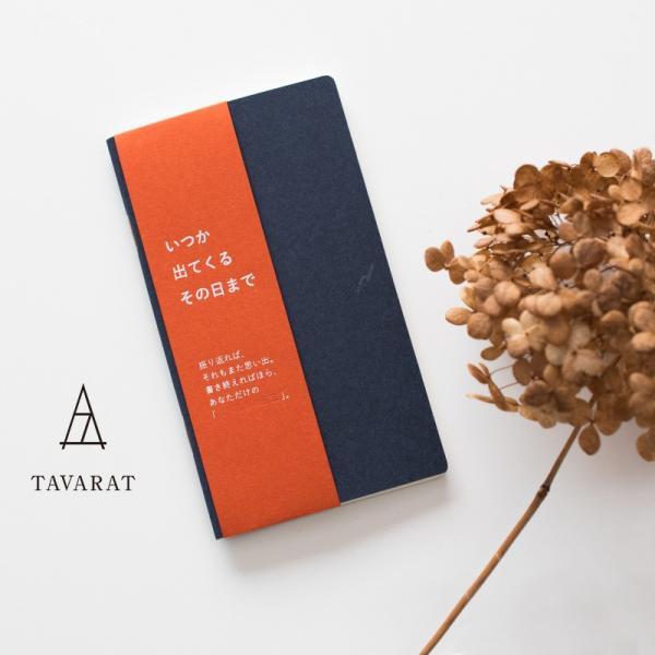 なくしもの日記 日記帳 ユニーク 手帳 おしゃれ 日本製 メンズ ステーショナリー TAVARAT Tps-103 ラッピング無料 tavarat