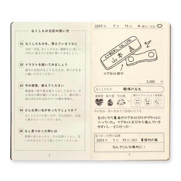 なくしもの日記 日記帳 ユニーク 手帳 おしゃれ 日本製 メンズ ステーショナリー TAVARAT Tps-103 ラッピング無料 tavarat 02