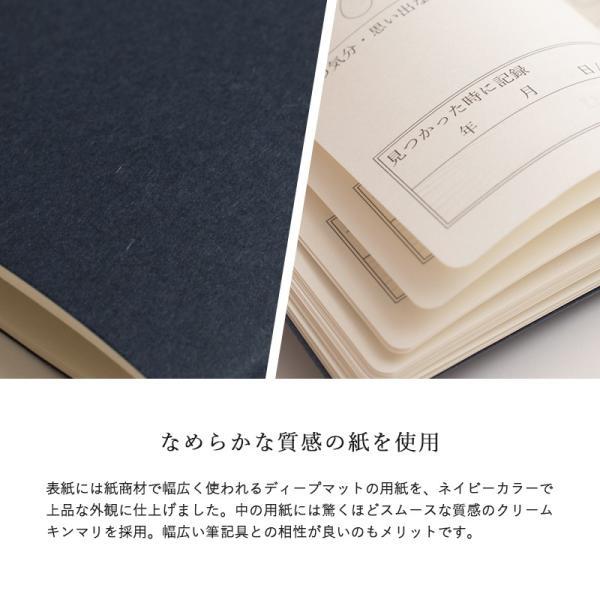 なくしもの日記 日記帳 ユニーク 手帳 おしゃれ 日本製 メンズ ステーショナリー TAVARAT Tps-103 ラッピング無料 tavarat 06